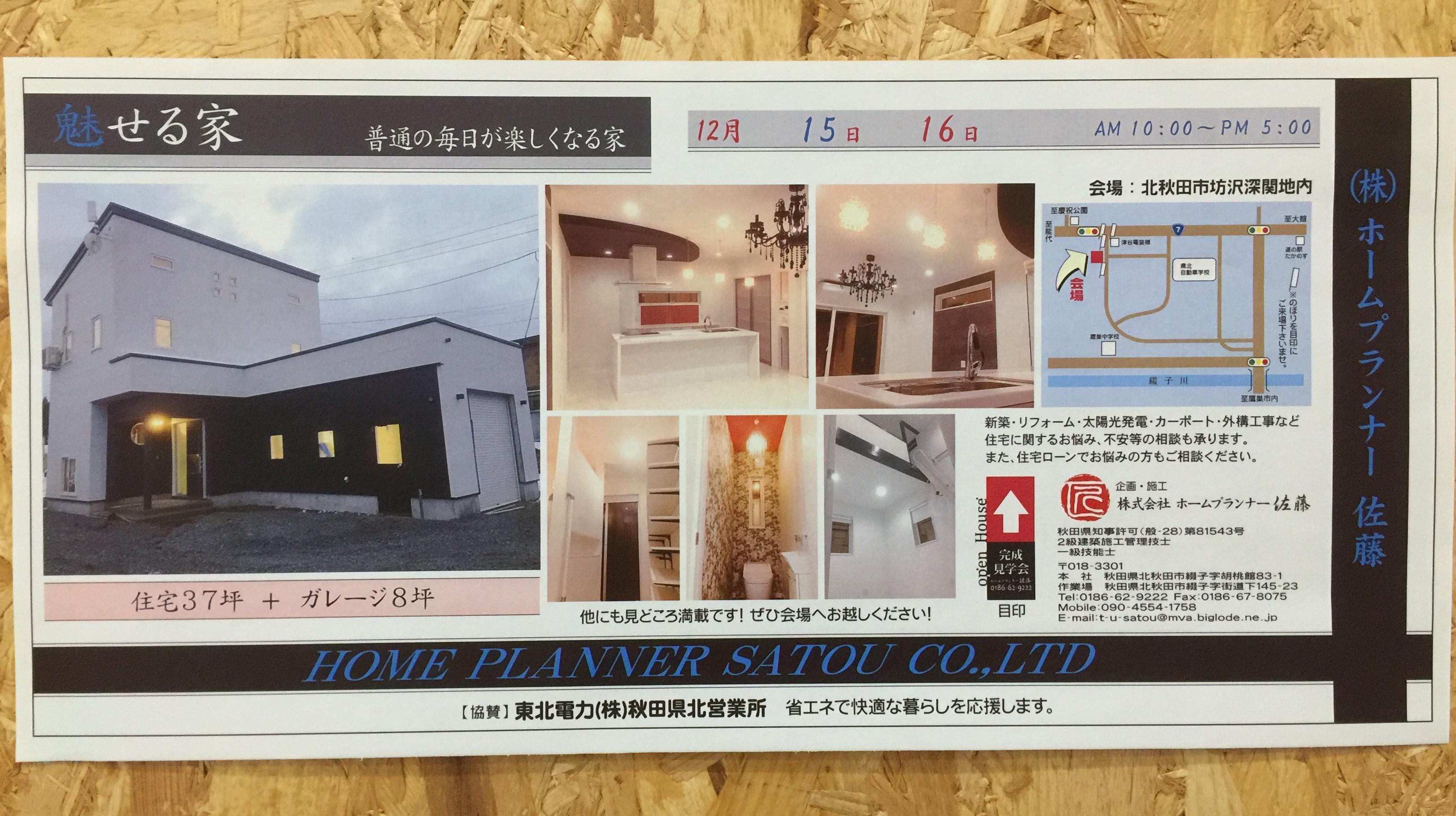 【12月15日・16日】完成見学会のお知らせ
